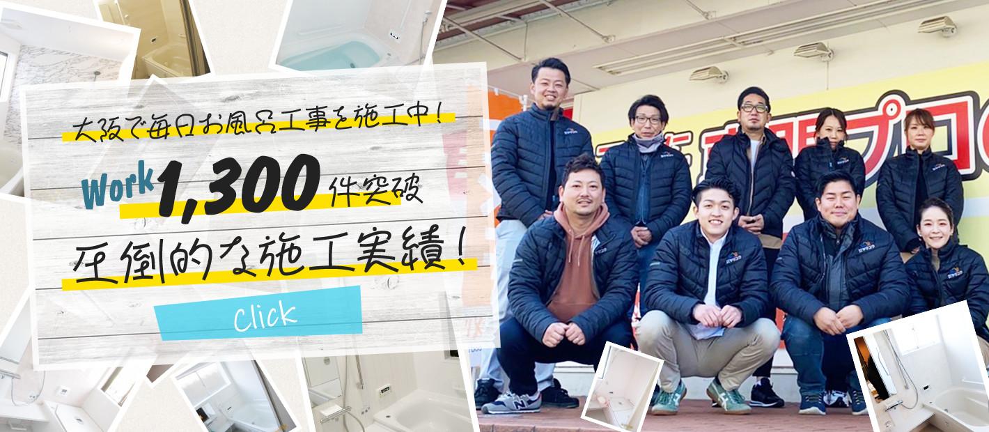 大阪で毎日お風呂工事を施工中!1,300件突破!圧倒的な施工実績!