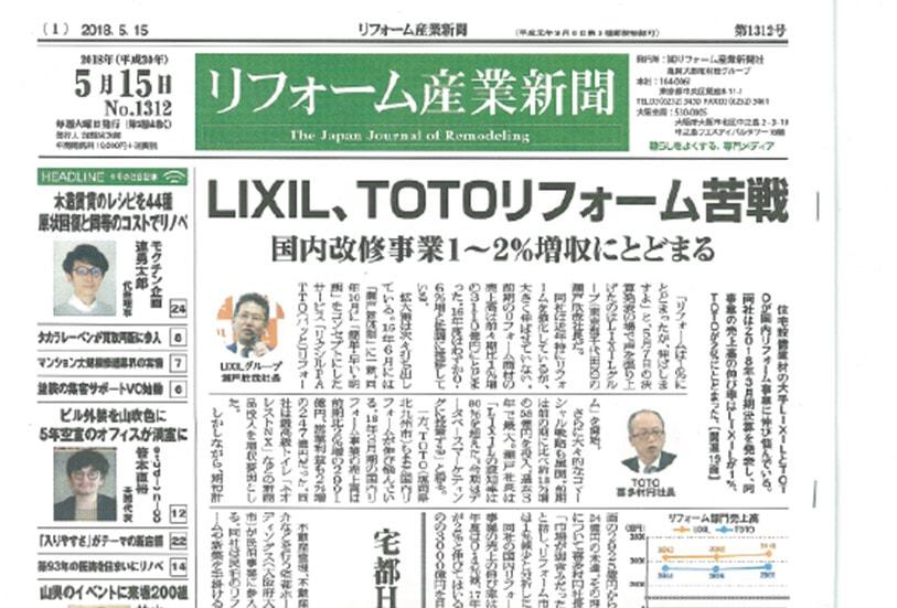 2018年5月リフォーム産業新聞に当社取り組みが掲載されました!