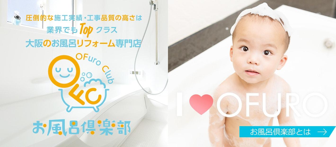圧倒的な施工実績・工事品質の高さは業界でもTOPクラス!大阪のお風呂リフォーム専門店お風呂倶楽部とは