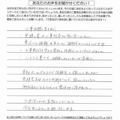 大阪府岸和田市S様